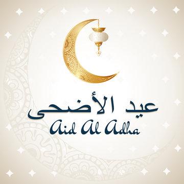 Aid Al Adha Islamic holiday poster. Arabic holiday vector illustration
