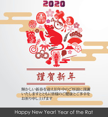 eps Vector image:Happy New Year! Year of the Rat 2020