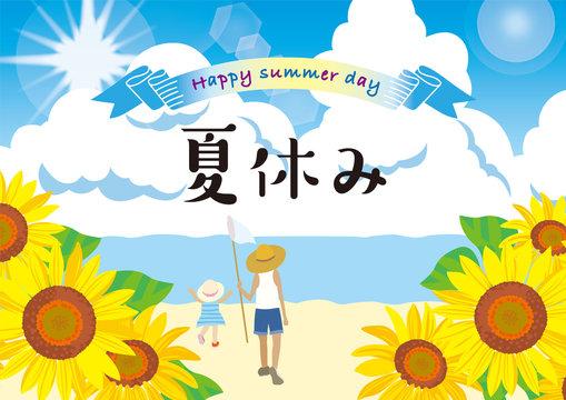 青い空の夏
