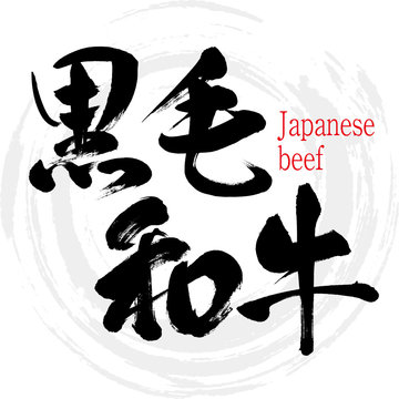 黒毛和牛・Kuroge Wagyu(筆文字・手書き)