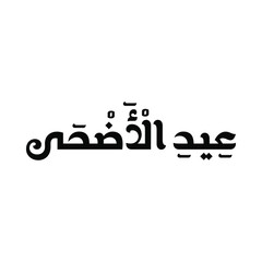 "Arabic calligraphy of ""EID AL-ADHA"", translated as: ""the Blessed Sacrifice Feast"", Beautiful calligraphy Greeting Card for Eid Al Adha, for Muslim Community festivals."
