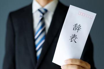ビジネスマン・辞表