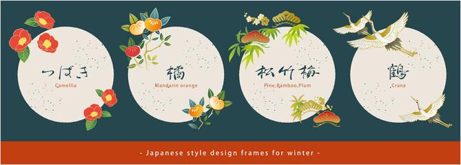 和風デザインフレームセット。椿・橘・松竹梅・鶴。冬の素材。