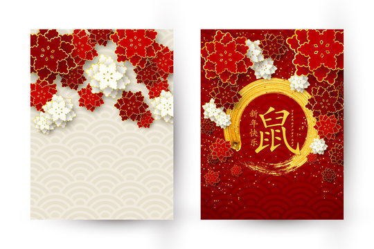 Happy Chinese New Year 2020 red greeting card