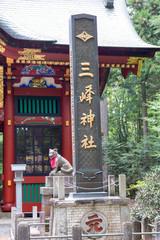 三峰神社の石碑