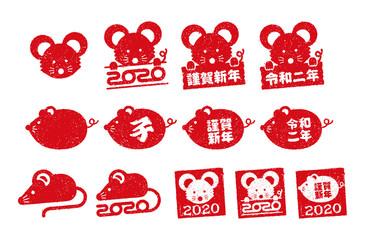 年賀状素材 / 2020・令和二年・子年 / ねずみ スタンプイラストセット