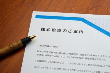 写真素材:株式投資 資産運用 老後 資産形成 自助 2000万円