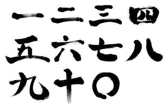 数字、漢数字、文字、漢字、一、二、三、四、五、六、七、八、九、十、〇