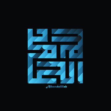kufi arabic text has mean peace, background