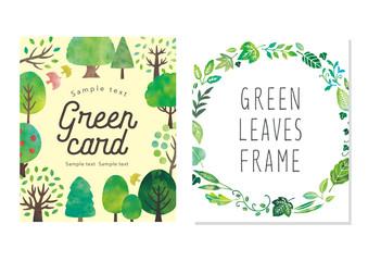 木と葉の水彩カードセット