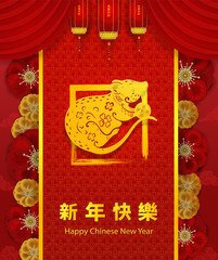 Happy chinese new year 2020 .Gold rat with chinese coins graphics design art highly detailed in chinese style.Year of rat (Chinese translation : Happy new year)