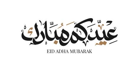 Eid Mubarak Arabic calligraphy Gold Greeting card