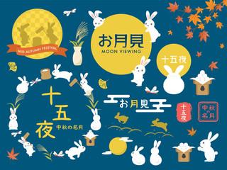 お月見 十五夜 ロゴ 文字素材セット