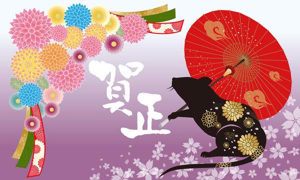 年賀状 2020 子年 年賀はがき 新年 年賀はがき 令和 お正月 ねずみ ねずみ年 干支 12支 2020年 日本 和風 和柄 シルエット