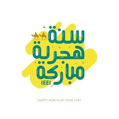 Happy new hijri year Arabic calligraphy. Islamic new year greeting card