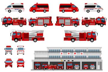 日本の消防車両と消防署