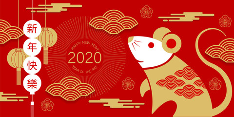 Happy new year, 2020, Chinese new year greetings, Year of the Rat , fortune. (Chinese translation: Chinese new year, rich, Rat) Fotomurales