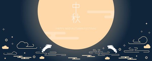 Mid autumn festival illustration of full moon (caption: happy mid-autumn festival ; 15th august) Fotoväggar