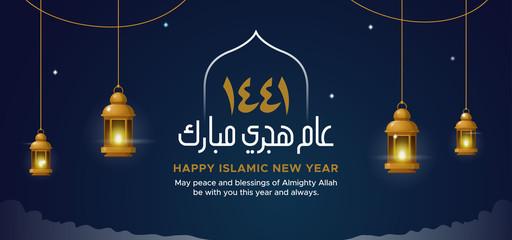 Aam Hijri Mubarak arabic calligraphy. Happy Islamic New Year 1441 background design with hanging traditional lantern lamp vector illustration. Fototapete