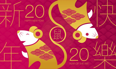 Happy new year, 2020, Chinese new year greetings, Year of the Rat , fortune. (Chinese translation: Chinese new year, rich) Fototapete