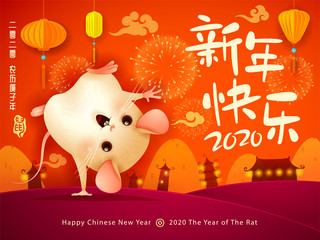 Happy Chinese New Year 2020. The year of the rat.