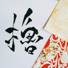 遊書-日本の筆文字