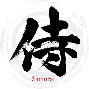 侍・Samurai(筆文字・手書き)