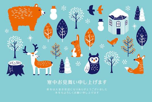 寒中見舞い 冬の動物たち