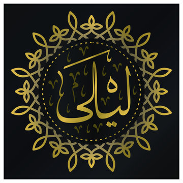Laila or Layla or Laela Arabic Name with ornament