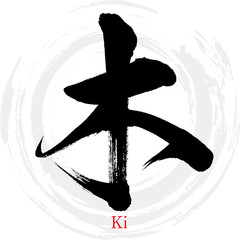 Obraz 木・Ki(筆文字・手書き) - fototapety do salonu