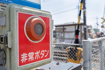 日本の踏切に設置された非常ボタン