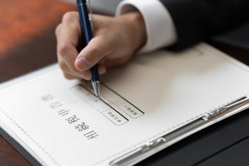 相続税申告書を記入する税理士の手元