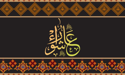 Happy Youm Ashura Arabic Calligraphy (Translation: Ashura is the Tenth Day of Muharram in the Islamic Hijri Calendar)