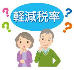 軽減税率 疑問 高齢者
