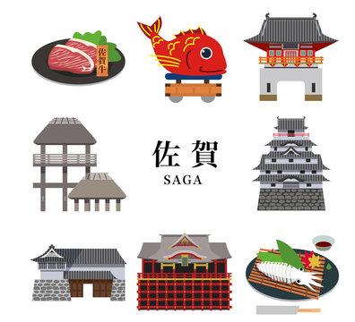 佐賀県 観光 旅行