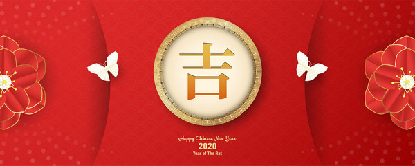 Happy Chinese new year 2020, year of the rat. Template design for cover, invitation, poster, flyer, packaging. Illustration in paper cut and craft.