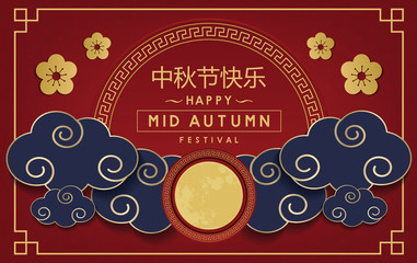 happy mid autumn festival banner vector design. Chinese translate - Mid Autumn Festival