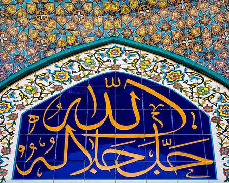 Imam Baqir mosque entrance tiled portal, Tehran, Iran (Translation of the Arabic calligraphy words: almighty God(