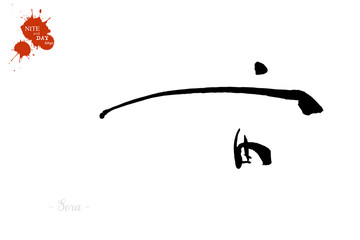 筆文字、日本の漢字 -宙-