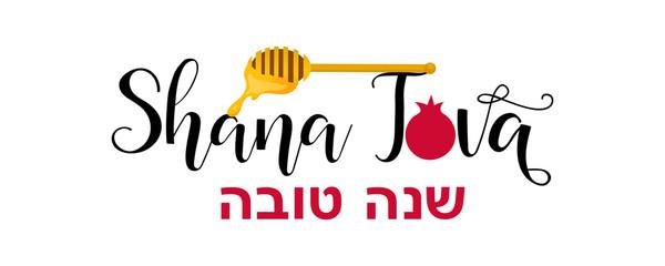 Jewish holiday Rosh Hashana. Shana Tova. handwritten modern lettering. Happy New Year in Hebrew. Fototapete