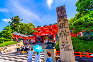 Poster de jardin Kyoto 八坂神社 京都観光 日本
