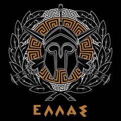 Ancient Hellenic helmet, two crossed ancient Greek swords, laurel wreath and greek ornament meander