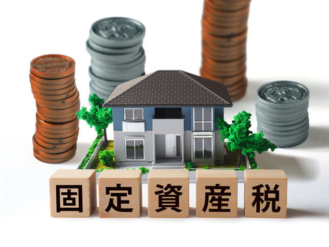 固定資産税のイメージ