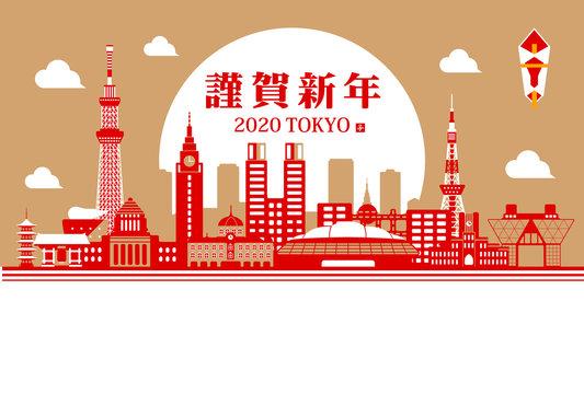 2020 令和二年 年賀状 テンプレート 横 /文字なし (東京2020オリンピックイヤー)