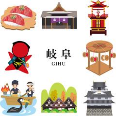岐阜 観光 旅行