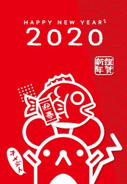 年賀状2020年 子年 ネズミくん めで鯛