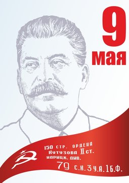 May 9 Victory Day, with a portrait of Stalin. Translation Russian inscriptions: May 9. Banner of Victory. The banner of the red army, the great symbols of the Soviet Union
