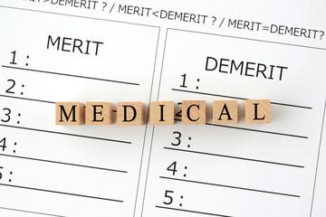 医療のメリットとデメリット