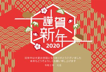 2020年子年 和柄の年賀状テンプレート