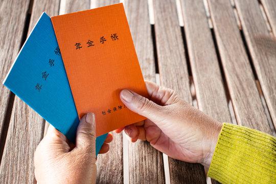 年金手帳を持つシニア